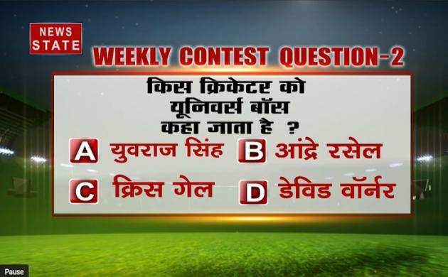 CONTEST: किस क्रिकेटर को यूनिवर्स बॉस कहा जाता है?सही जवाब दें और जीतें इनाम