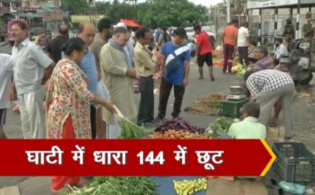 Jammu Kashmir: घाटी में धारा 144 में छूट, जम्मू में खरीदारी करने निकले लोग, देखें कैसा है घाटी का माहौल