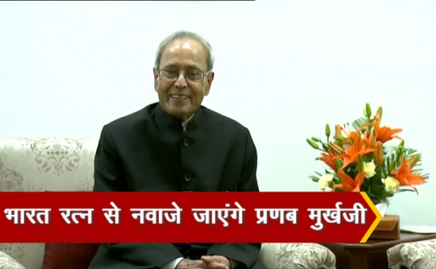 आज भारत रत्न से नवाजे जाएंगे पूर्व राष्ट्रपति प्रणब मुखर्जी