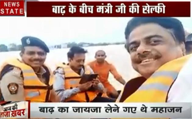 Maharashtra: मंत्री गिरीश महाजन का सेल्फी वाला वीडियो हुआ वायरल,बाढ़ प्रभावित इलाकों का दौरा करते समय बनाई वीडियो