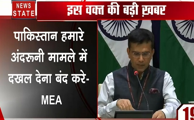 बौखलाए पाकिस्तान को भारत का जवाब-ये हमारा आंतरिक मामला है, दुनिया के सामने मुद्दा उठाना बंद करे