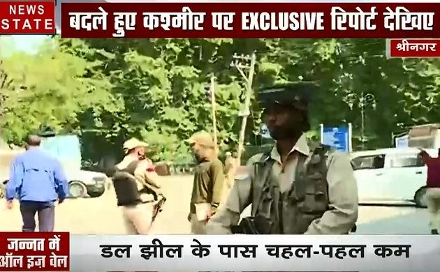 Jammu Kashmir:  370 हटाने के बाद पहला जुमा,डल झील के पास चहल पहल, देखें Exclusive Report