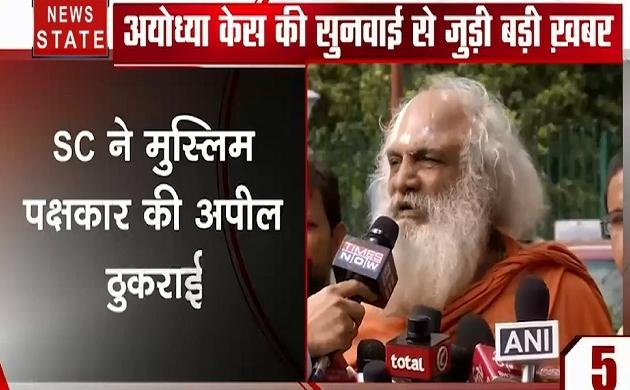 Ayodhya dispute: अयोध्या केस में मुस्लिम पक्षकार को बड़ा झटका, सुप्रीम कोर्ट ने इस बड़ी मांग को ठुकराया