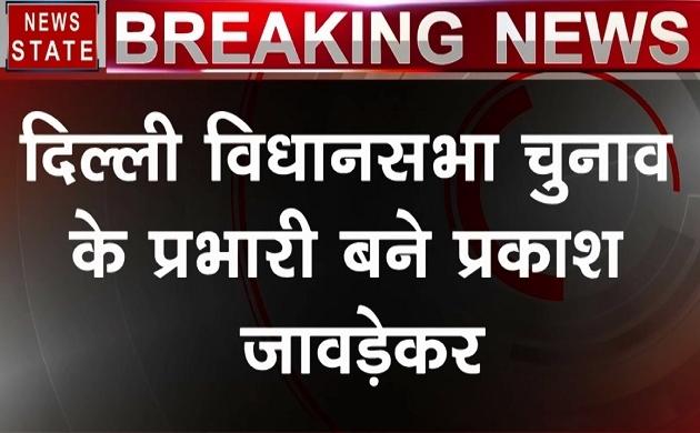 दिल्ली विधानसभा चुनाव के प्रभारी बने प्रकाश जावड़ेकर, देखें गृह मंत्री से दी कितनी जिम्मेदारियां