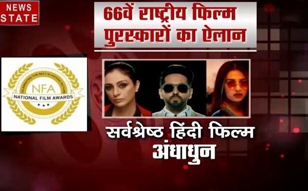 4 बजे 40 खबर: सर्वश्रेष्ठ हिंदी फिल्म बनी अंधाधुन, 66वें राष्ट्रीय फिल्म पुरस्कारों का ऐलान