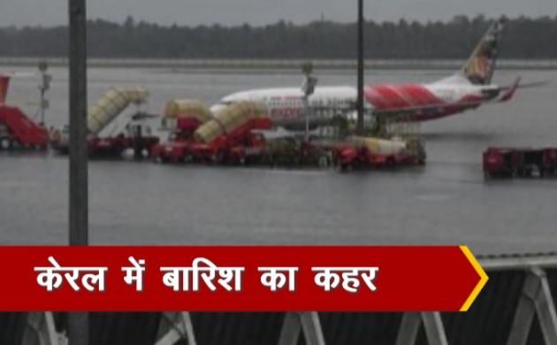 केरल में बारिश का तांडव, डूबा कोच्चि एयरपोर्ट, कई फीट तक भरा पानी