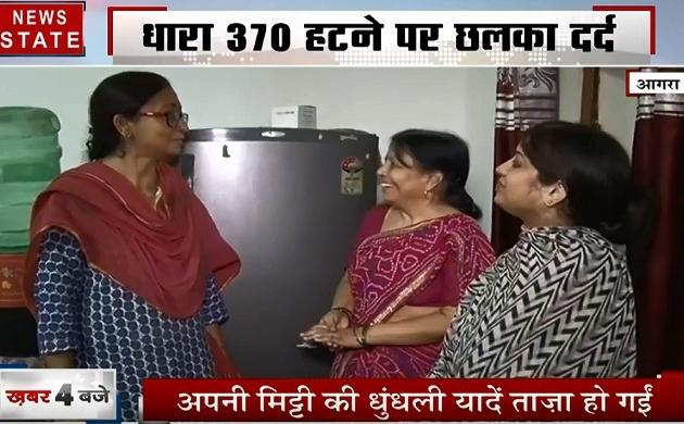 Article 370: मोदी सरकार की वजह से आगरा के इस परिवार को मिली खुशियां, 30 साल बाद मिला इंसाफ