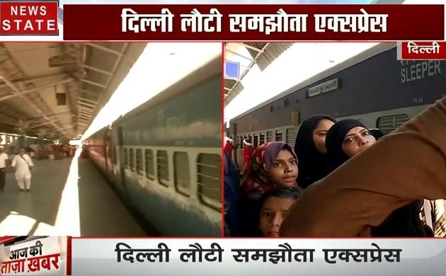 Samjhauta Express: पाकिस्तान में रोकी गई समझौता एक्सप्रेस 6 घंटे की देरी से पहुंची दिल्ली