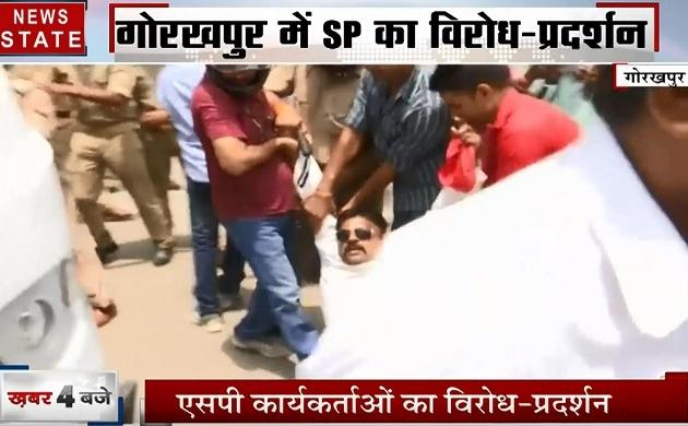 Uttar pradesh: गोरखपुर में SP कार्यकर्ताओं का प्रदर्शन, पुलिस से हुई झड़प