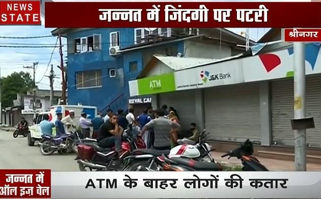 Jammu Kashmir: जम्मू से हटी धारा 144, ईद की खरीदारी के लिए निकले लोग, देखें ग्राउंड जीरो से हमारी रिपोर्ट