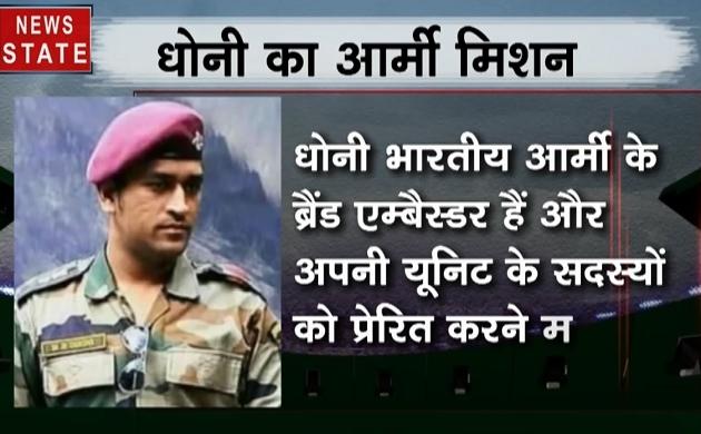 इस बार आजादी का जश्न इस तरह से मनाएंगे महेंद्र सिंह धोनी, देखिए ये Video