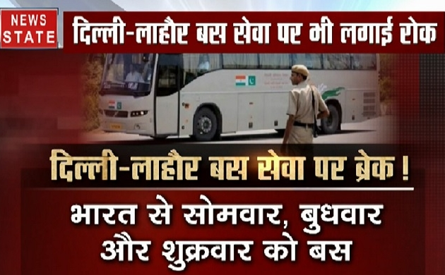 बौखलाए पाकिस्तान ने दिल्ली-लाहौर बस सेवा पर लगाई रोक, जम्मू कश्मीर में हालात हो रहे हैं सामान्य, देखिए ये Video