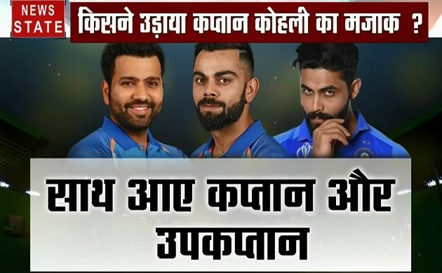 Sports: खत्म हुई टीम इंडिया की विराट टेंशन, साथ आए कप्तान और उपकप्तान