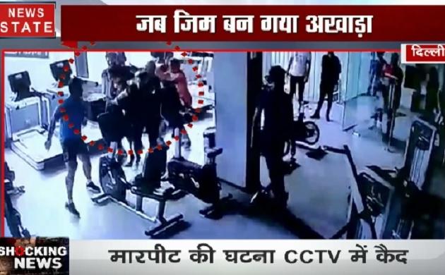 दिल्ली: Gym में भिड़े दो गुटों में जमकर हुई मारपीट, देखिए ये Video