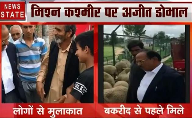 Jammu Kashmir: अनंतनाग में लोगों से मिले अजीत डोभाल, कश्मीर पर है पूरी नजर