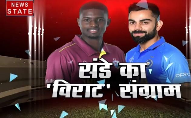 संडे का 'विराट' संग्राम : 'विराट' वार से इस बार नहीं बचेगा वेस्टइंडीज, दूसरे वनडे में दिखेगा दम