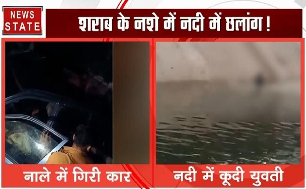 जयपुर में कार गिरी नाले में तो दूसरी ओर एक युवती ने शराब के नशे में लगाई नदी में छलांग, देखिए ये video