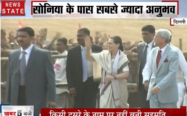 सोनिया गांधी पर ही जताया कांग्रेस ने भरोसा, बनीं कांग्रेस की अंतरिम अध्यक्ष