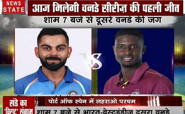IND vs WI 2nd ODI : बारिश के बाद बरसेंगे विराट के वीर, विराट, धवन और रोहति मचाएंगे धमाल