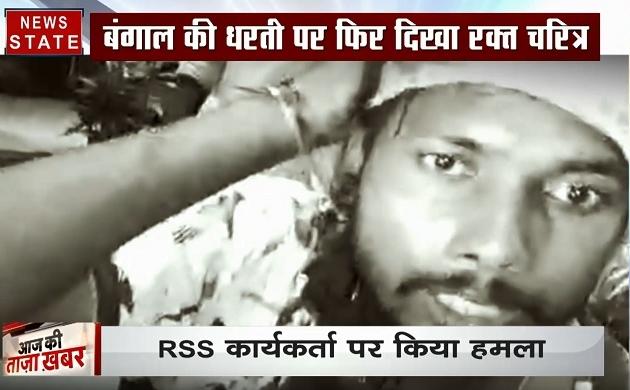 पश्चिम बंगाल में BJP-TMC का टकराव, RSS कार्यकर्ता पर हमला, देखिए ये Video