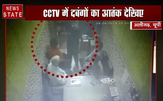 अलीगढ़ में दबंगों का कहर, सीसीटीवी में रिकार्ड हुई वारदात, देखिए ये Video