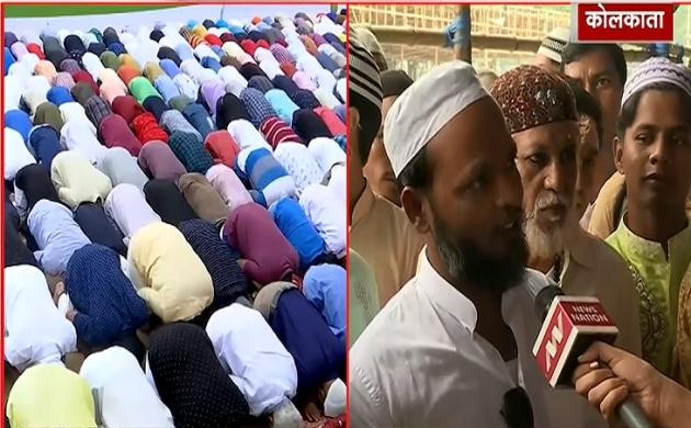 Eid Ul Adha 2019: कोलकाता में सौहार्द के साथ मनाया गया बकरीद का त्यौहार