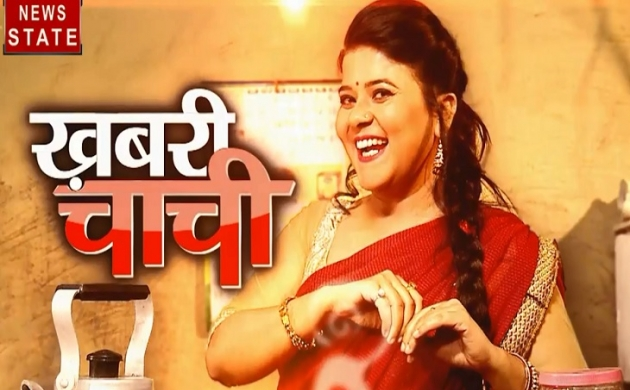 खबरी चाची : बेगानी शादी में वजीर-ए-आला दीवाना... मुंगेरीलाल करेंगे कश्मीर में शादी
