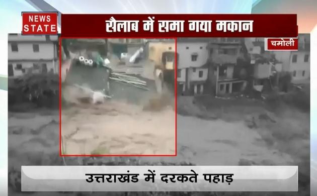 Watch: देखते ही देखते जल में समा गया मकान, कुछ लोगों के दबे होने की आशंका