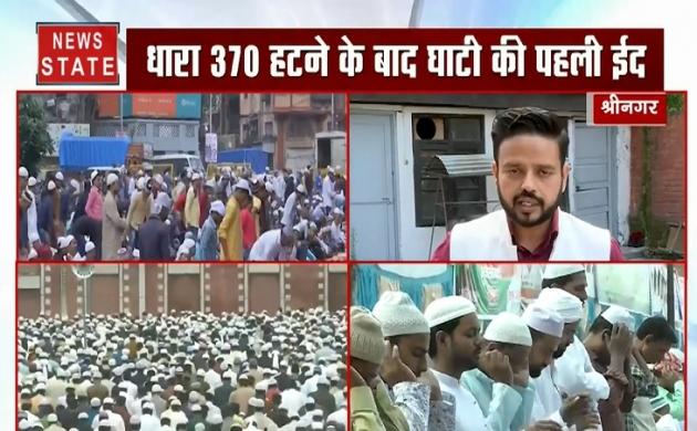 Eid Ul Adha 2019: विशेष राज्य का दर्जा हटने के बाद जम्मू एवं कश्मीर मना रहा पहली ईद