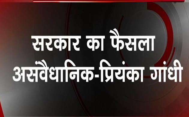 Article 370: अनुच्छेद 370 पर प्रियंका गांधी का बयान, कहा सरकार का फैसला है असंवैधानिक