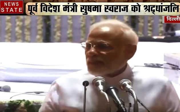 Pm Modi Live: सुषमा स्वराज के श्रद्धांजलि सभा में बोले पीएम मोदी- उम्र में छोटी थी लेकिन उनसे बहुत कुछ सिखा