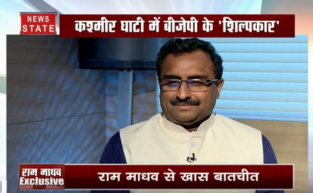 देखिए आर्टिकल 370 पर बीजेपी के महासचिव राम माधव का Exclusive Interview