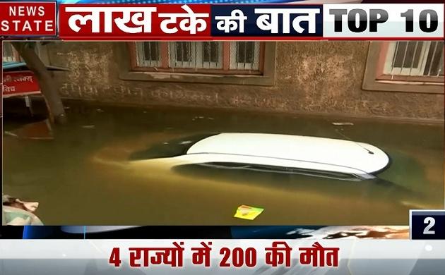 लाख टके की बात: ओडिशा में बाढ़ का कहर, 4 राज्यों में बाढ़ से 200 लोगों की मौत, देखें देश दुनिया की खबरें