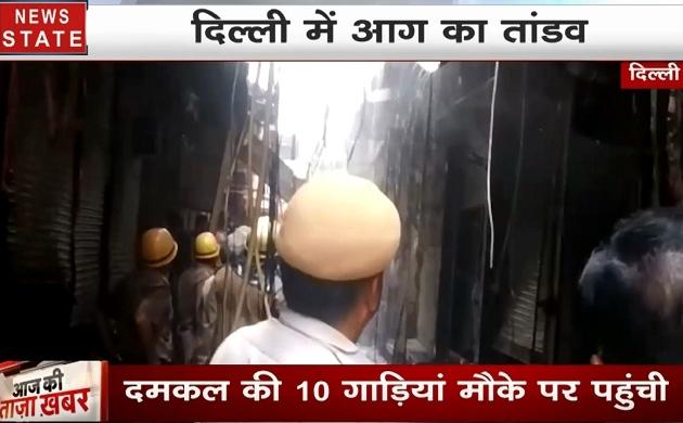 Gandhi Nagar Fire: दिल्ली के गांधी नगर मार्केट में आग का तांडव