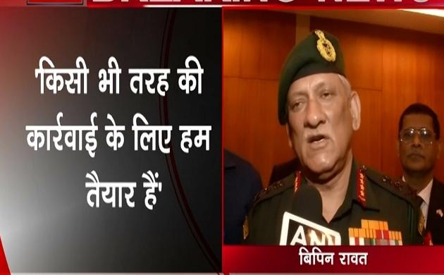 कश्मीर पर बोले जनरल बिपिन रावत-पाकिस्तान ने कोई भी हरकत की तो भुगतना होगा अंजाम