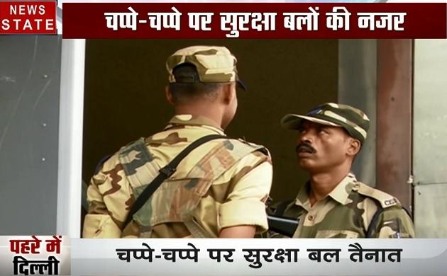 Delhi Alert: आतंकी हमले की रची जा रही है साजिश,चप्पे चप्पे पर है गिद्ध जैसी नजर