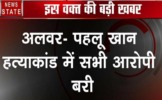 Pehlu Khan Case: अलवर पहलू खान हत्याकांड में सभी आरोपी बरी, देखें क्या था पूरा मामला