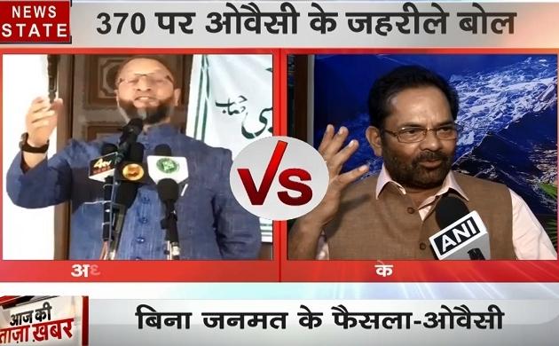 Article 370 पर ओवैसी के तीखे बोल, मुख्तार अब्बास नकवी ने किया पलटवार, देखें वीडियो