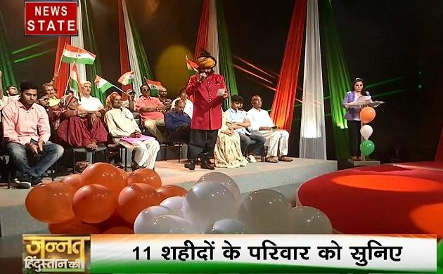 जन्नत हिंदुस्तान की: देखिए आजादी के बेमिसाल 72 साल हमारे साथ, जहां सुरों में झलकेगा हमारे शहीद जवानों का दर्द