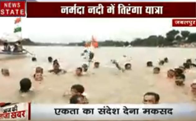 Madhya pradesh: नर्मदा नदी में निकाली गई तिरंगा यात्रा, देखें कैसे देश को दिया गया एकता का संकेत