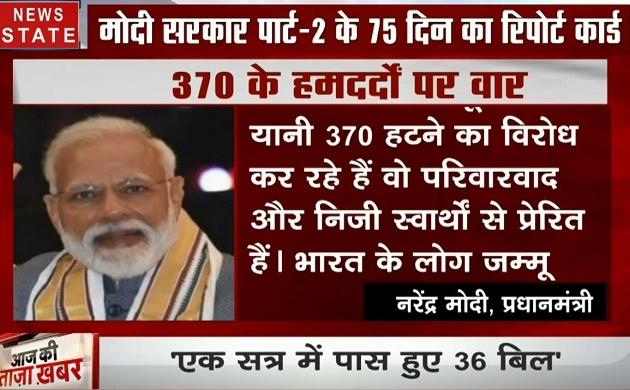 PM modi: मोदी पार्ट-2 के 75 दिन पूरे, देखिए PM का यह खास इंटरव्यूह