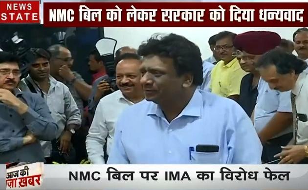 Delhi: NMC बिल पर IMA का विरोध, हर्षवर्धन से मिले दिल्ली मेडिकल एसोसिएशन के डॉक्टर
