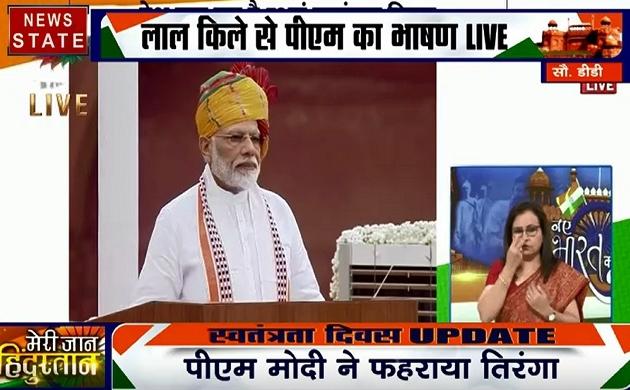 PM Independence Day Speech Live: प्रधानमंत्री नरेंद्र मोदी का भाषण नहीं सुन सके हैं तो यहां एक नजर में जानें खास-खास बातें