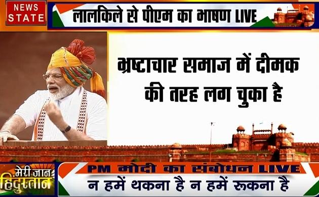PM Independence Day Speech Live: भ्रष्टाचार और परिवारवाद को खत्म करेंगे हम