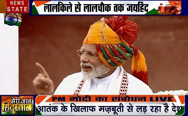 PM Independence Day Speech Live: आतंकवाद को पनाह देने वालों को हम दुनिया के सामने लाएंगे- पीएम मोदी