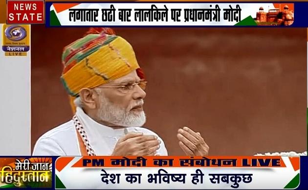 PM Independence Day Speech Live:Article प्रधानमंत्री ने लाल किले से लिया एक देश एक चुनाव का संकल्प