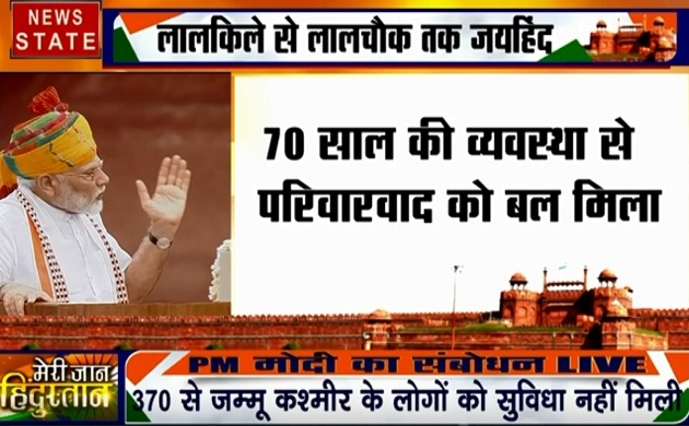 PM Independence Day Speech Live:Article 370 को लेकर पीएम मोदी ने साधा विपक्षियों पर निशाना