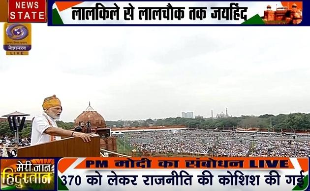 PM Independence Day Speech Live: भारत के हर घर में दूर होगी पानी की किल्लत