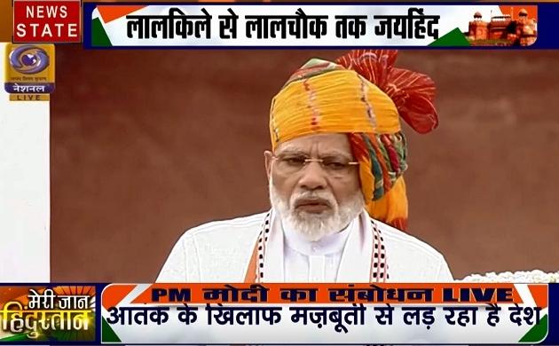 PM Independence Day Speech Live: हमें अपने देश की सेना पर गर्व है, CDS का होगा गठन-पीएम मोदी
