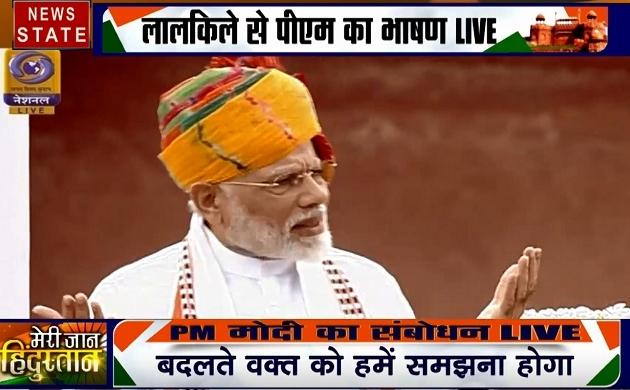PM Independence Day Speech Live:100 लाख करोड़ रुपये आधुनिक इंफ्रास्ट्रक्चर में लगाए जाएंगे- प्रधानमंत्री नरेंद्र मोदी